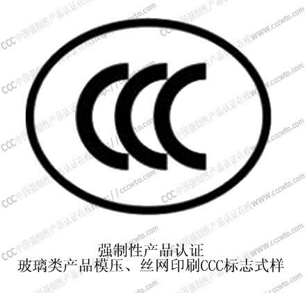 CCC認證標志圖案