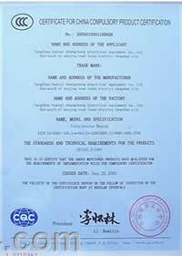 3C证书查询,3C证书复印件