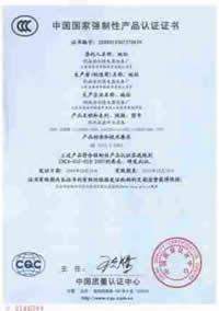 3C证书查询,3C证书下载